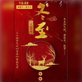 中国传统24节气之冬至纪念相册