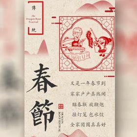 画中画春节民俗祝福贺卡