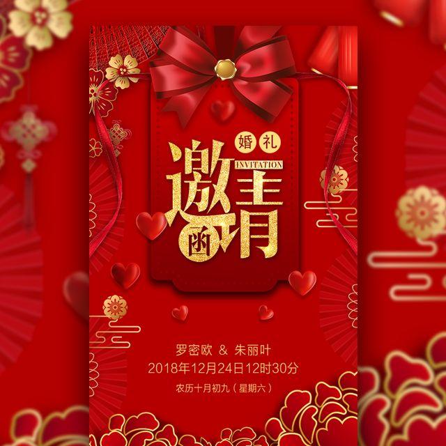 中国风红色中式婚礼邀请函结婚请柬汉式婚礼请帖