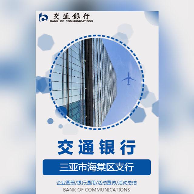 交通银行银行工作总结工行商务企业画册公司