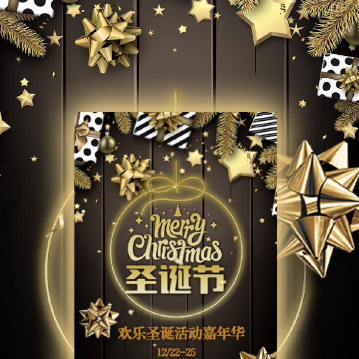 视频版黑金圣诞活动邀请函