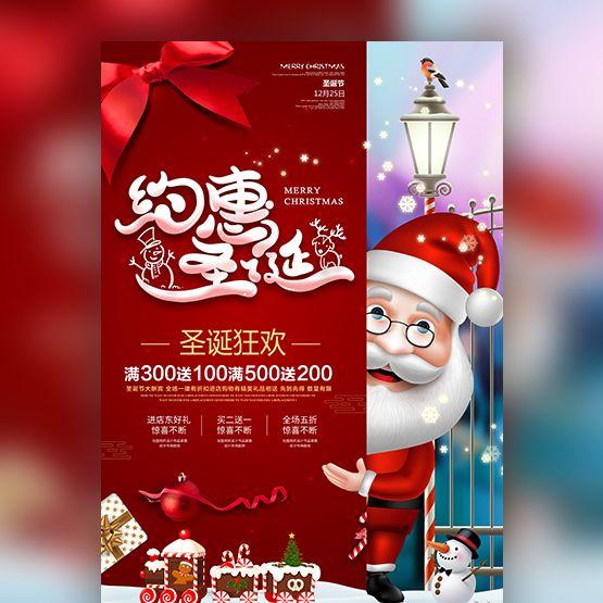 圣诞节活动促销宣传商场家具家居促销圣诞节祝福