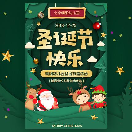 高端快闪圣诞节幼儿园亲子活动邀请函圣诞节祝福贺卡