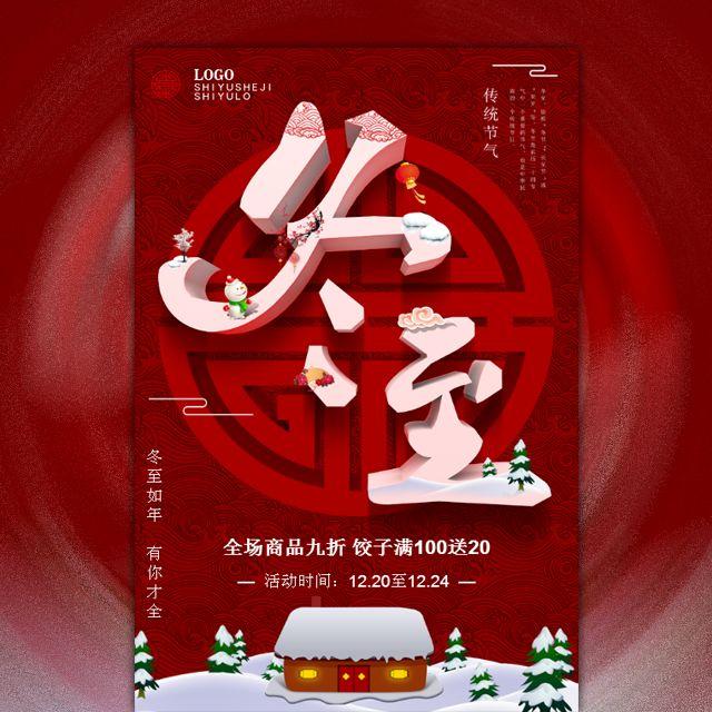 冬至餐饮美食饺子促销宣传中国风