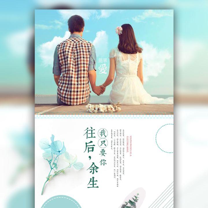 快闪情侣表白相册情侣相册恋爱纪念册情人节求婚告白