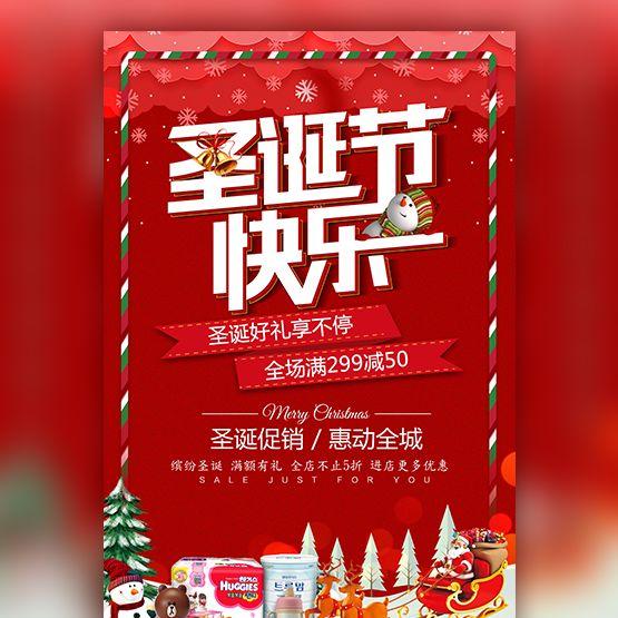 圣诞节活动促销宣传母婴店推广母婴生活馆婴童用品