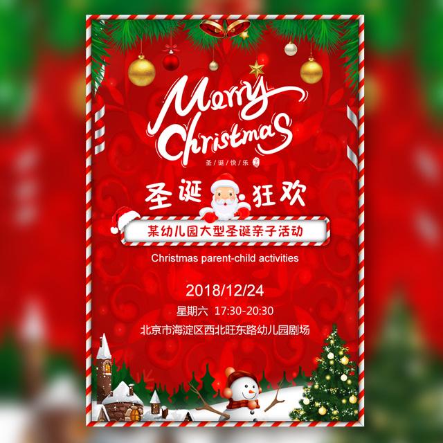圣诞节活动创意邀请函圣诞节幼儿园亲子活动邀请函