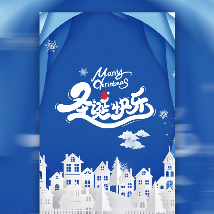 唯美蓝色系圣诞祝福促销通用