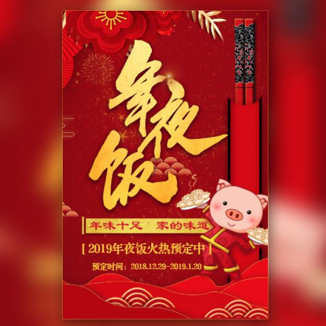 高端中国红年夜饭家宴除夕团圆饭预订