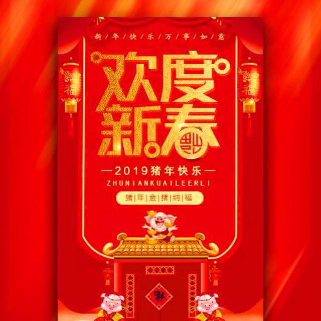 喜庆欢度新春2019猪年快乐企业祝福