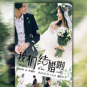 高端唯美韩式时尚轻奢欧式婚礼请柬结婚请帖邀请函