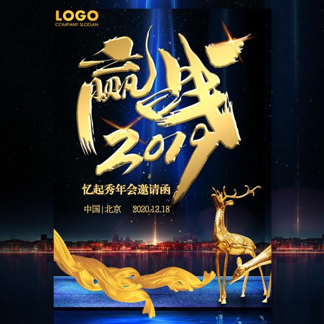 创意快闪指纹赢战2019年度盛典邀请函年会周年庆典