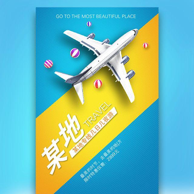旅行旅游宣传推广旅行路线节日假期旅行社行程安排