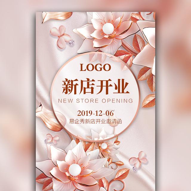 大气玫瑰金花朵新店开业邀请函珠宝首饰宣传盛大开业