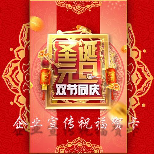 圣诞元旦企业宣传节日祝福贺卡
