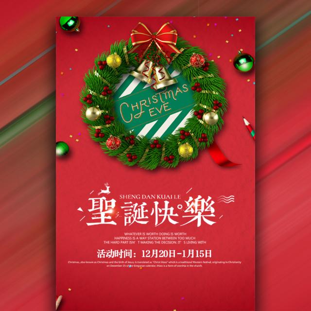 快闪圣诞卡通动态狂欢服装促销宣传