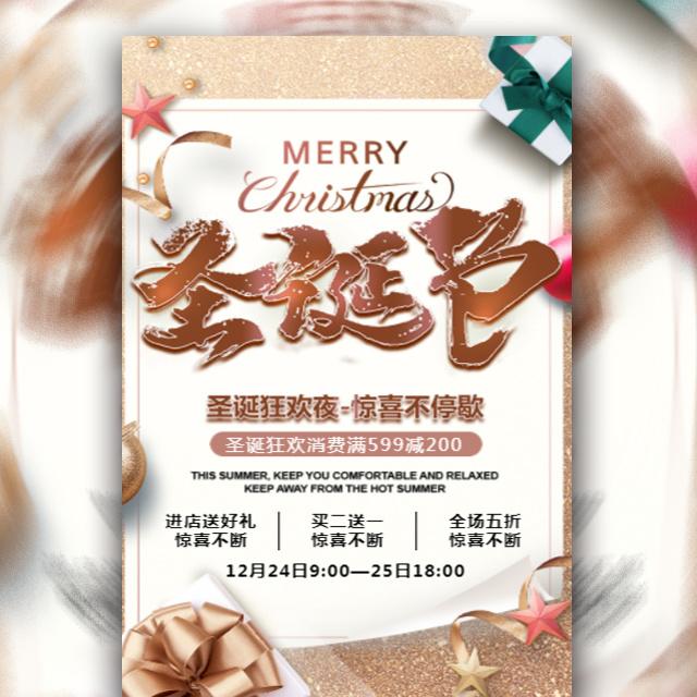 指纹解锁圣诞节零食促销时尚风格