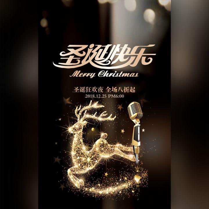 圣诞节酒吧夜店KTV活动促销邀请函