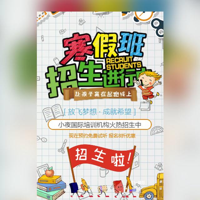 卡通寒假班培训招生幼儿园培训班补课班