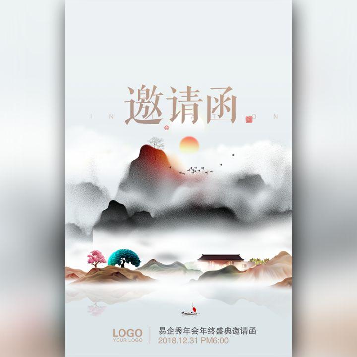 中国风简约年会邀请函年终盛典通用模板