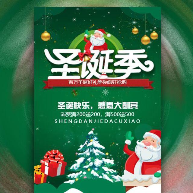 圣诞节护肤品化妆品彩妆促销时尚风格