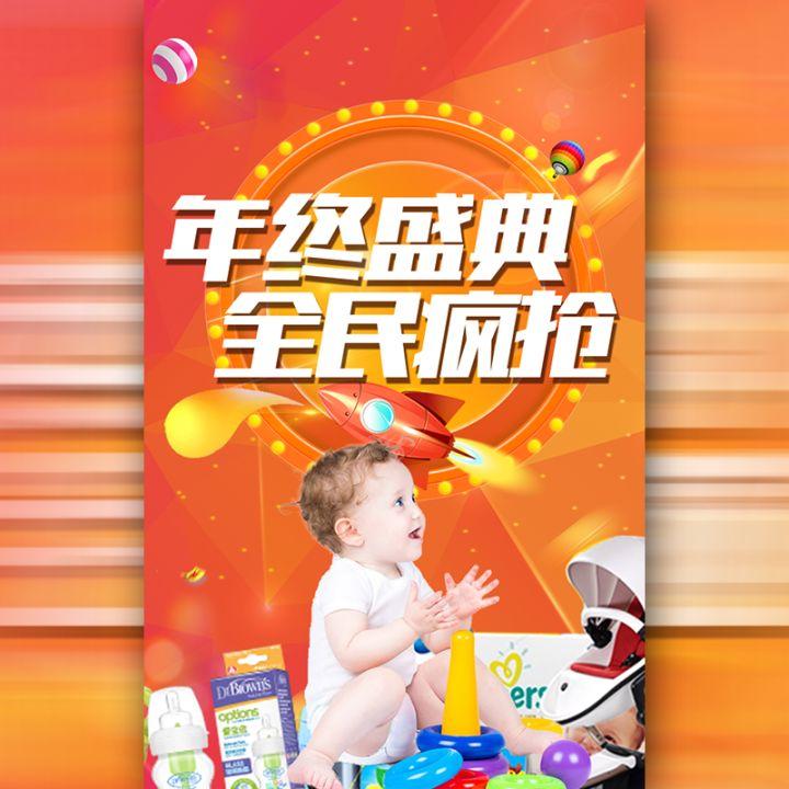 年终大促双12母婴用品店活动促销通用模板
