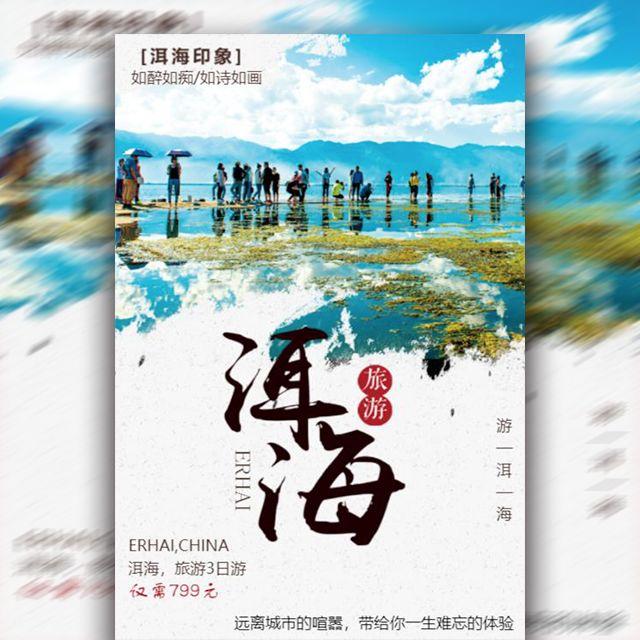 洱海旅游优惠宣传时尚风格