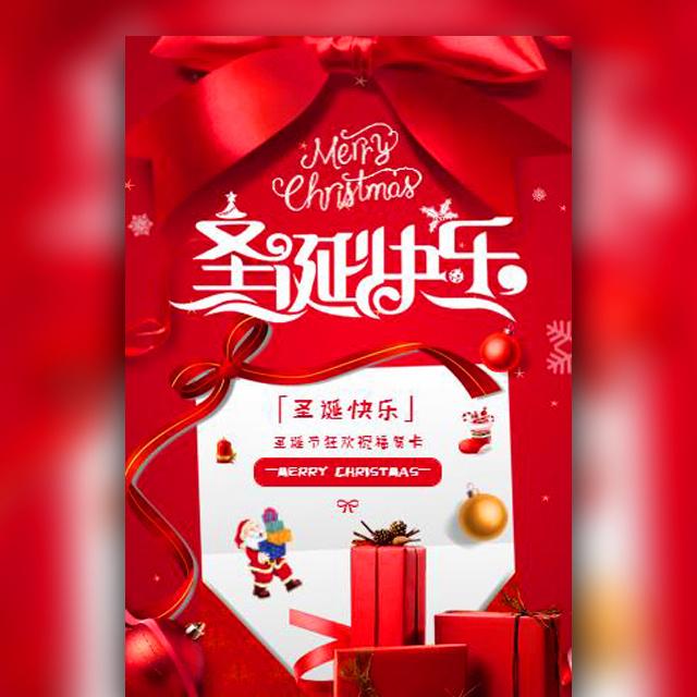 红色飘雪圣诞快乐个人祝福通用