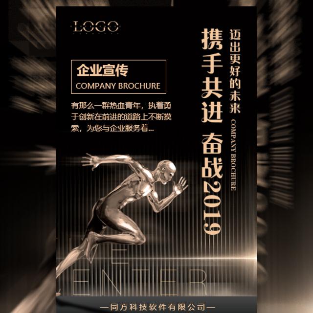 创意高端时尚黑金奋战2019企业宣传