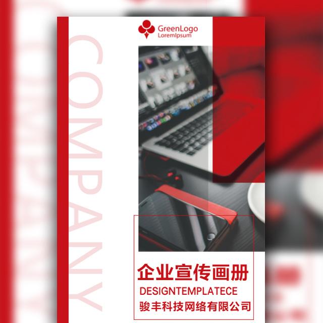 企业宣传企业文化品牌宣传画册商务大气简约风