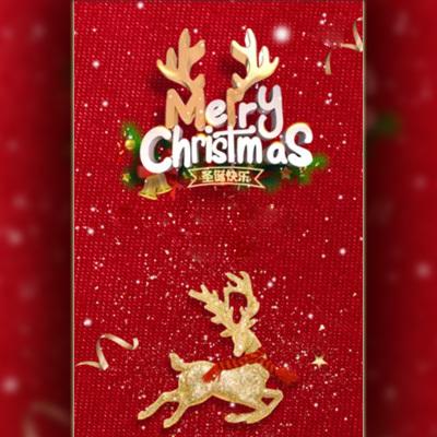 圣诞节店铺优惠促销活动
