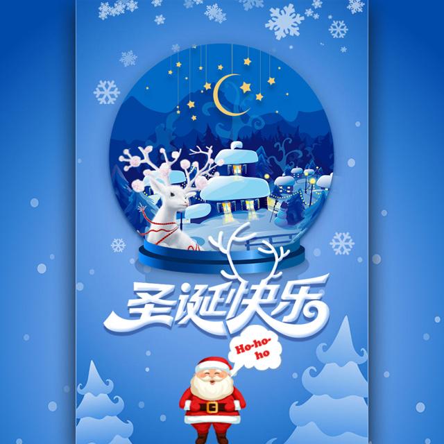 蓝色水晶球圣诞贺卡邀请函祝福相册