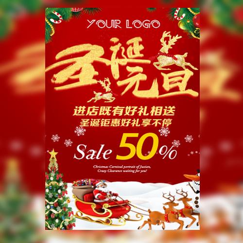 圣诞节元旦节双旦大促销活动母婴馆促销活动