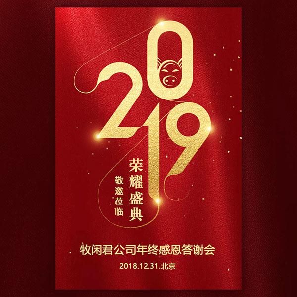 高端红金邀请函2019元旦跨年晚会年终答谢宴