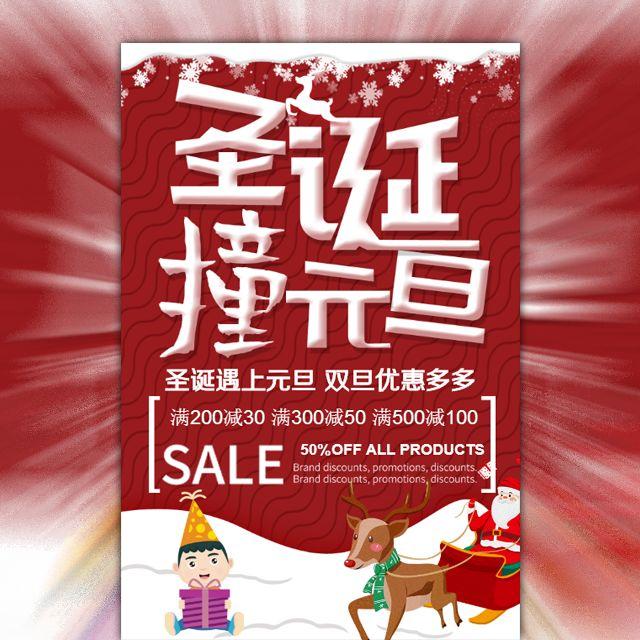 圣诞撞上元旦母婴用品促销红色卡通风格