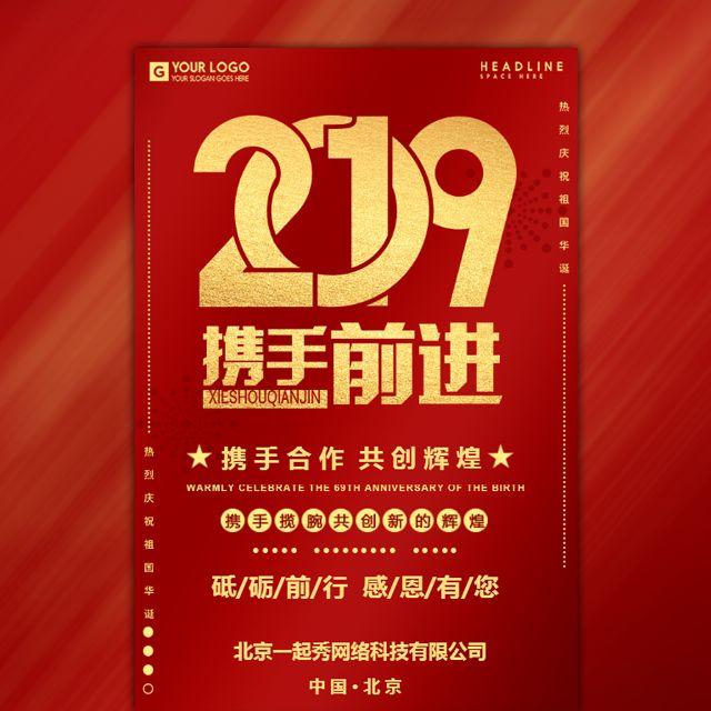 红色喜庆风格2019携手共进企业年终总结感恩盛典
