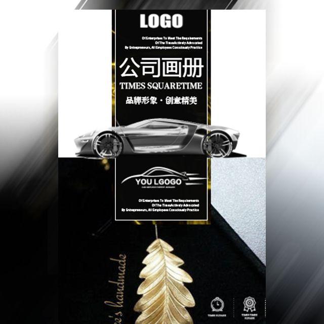 简约汽车宣传册酷炫时尚清新风格