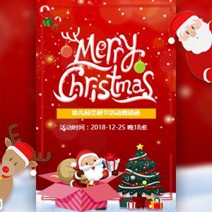 卡通圣诞节幼儿园活动邀请函亲子活动圣诞派对活动