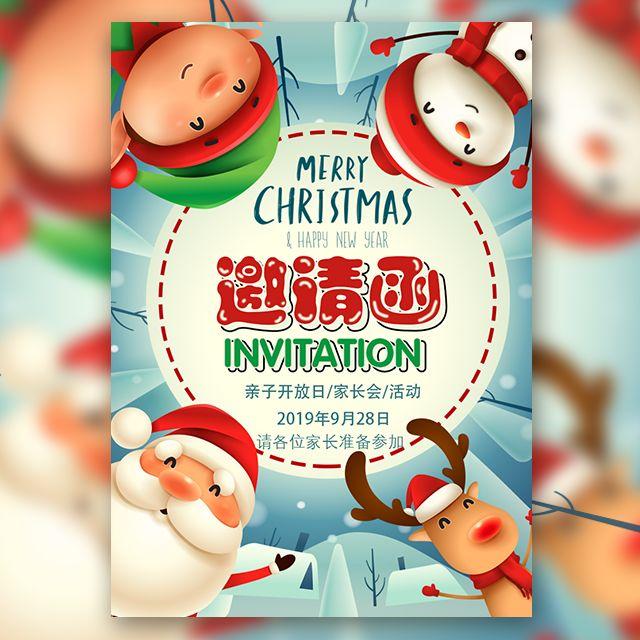 快闪炫彩卡通可爱幼儿园商场游乐场圣诞节活动邀请函