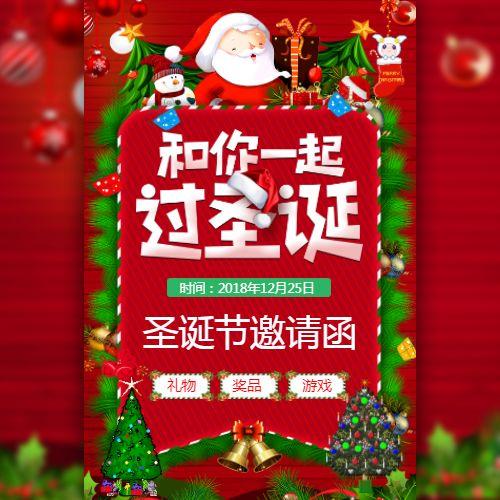 动态圣诞节活动邀请通用模板