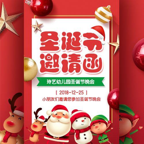 卡通红色清新高端圣诞节邀请函晚会庆典