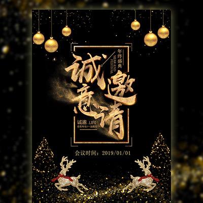 高端动态黑金一镜到底圣诞元旦年终盛典商务通用邀请