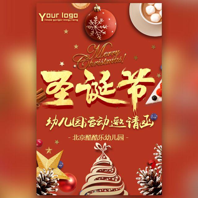 大气幼儿园圣诞节活动邀请函