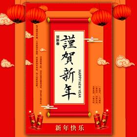 春节快乐新年企业祝福新年元旦快乐