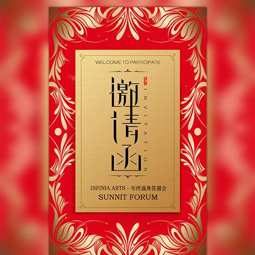 高端中国风商务红金动态年终盛典展会年会会议邀请函