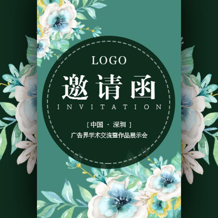 水粉花朵邀请函小清新发布会感谢信邀请函