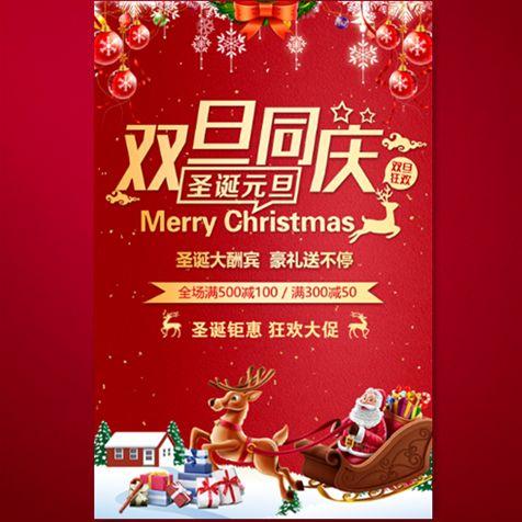圣诞节元旦节通用活动促销宣传