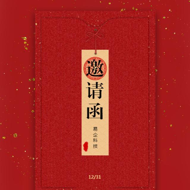 红色中国风年会邀请函企业会议活动新年盛典邀请