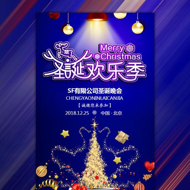 时尚简约企业圣诞节活动通用邀请函