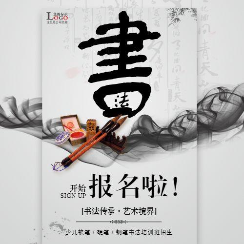 中国风书法培训班少儿书法兴趣班硬笔书法招生宣传